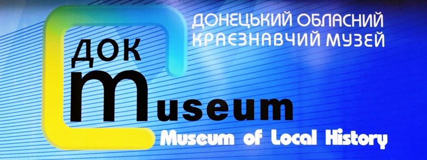 Донецький обласний краэзнавчий музей - Краматорськ