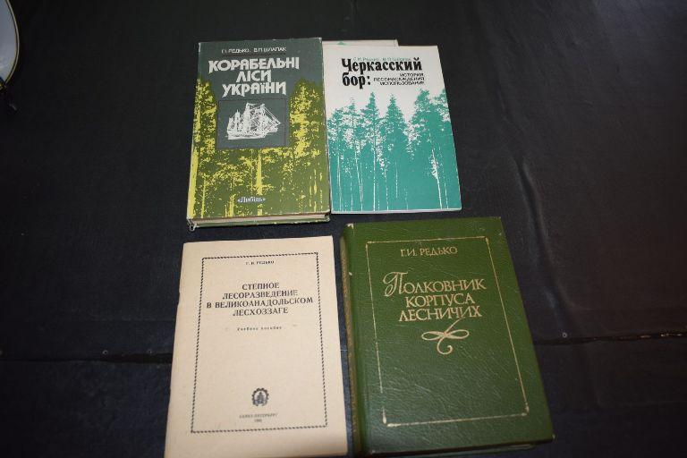 Книги Г.І. Редько