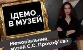 Музей С,Прокоф'єва - Телеканал UA Культура