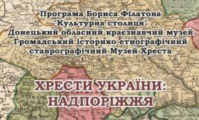 Хрести України - Надпоріжжя - виставка