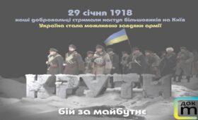 День пам'яті Героїв Крут - ДОКМ