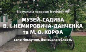Музей Немировича-Данченка та Корфа - ДОКМ
