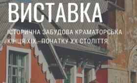 """Виставка """"Історична забудова Краматорська кінця ХІХ-початку ХХ століття"""""""