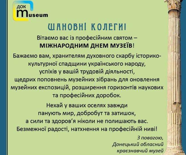Міжнародний день музеїв - ДОКМ