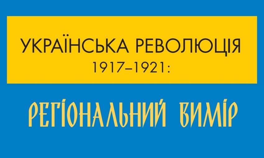 Українська революція 1917-1921 - регіональний вимір - виставка - ДОКМ
