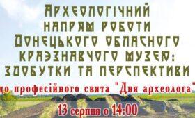 Археологічний напрям роботи Донецького обласного краєзнавчого музею - здобутки та перспективи - ДОКМ