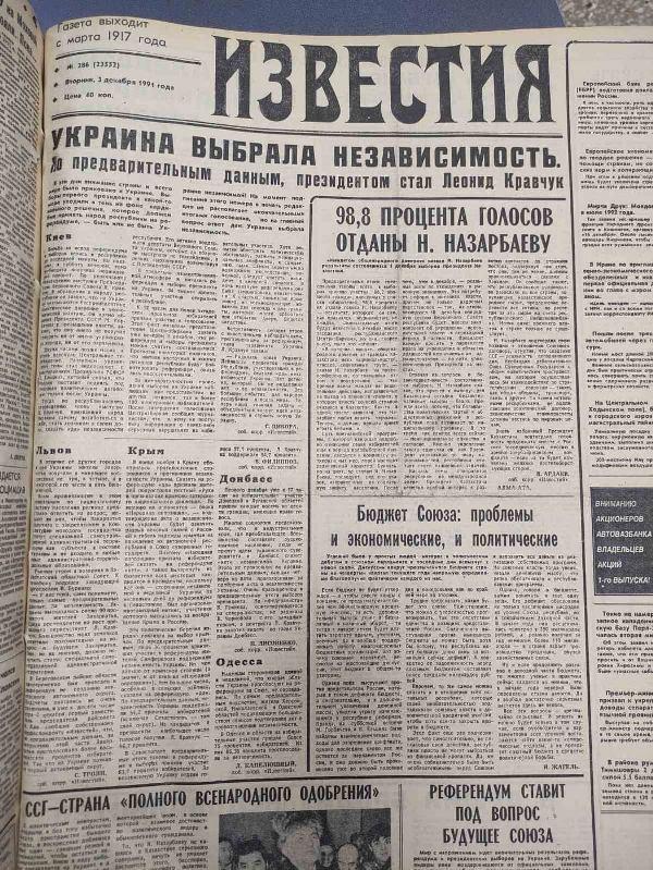 """Газета """"Известия"""" 1991 рік"""