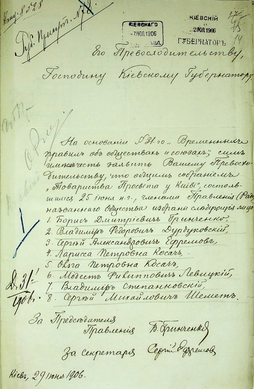 Леся Українка та Просвіта 1