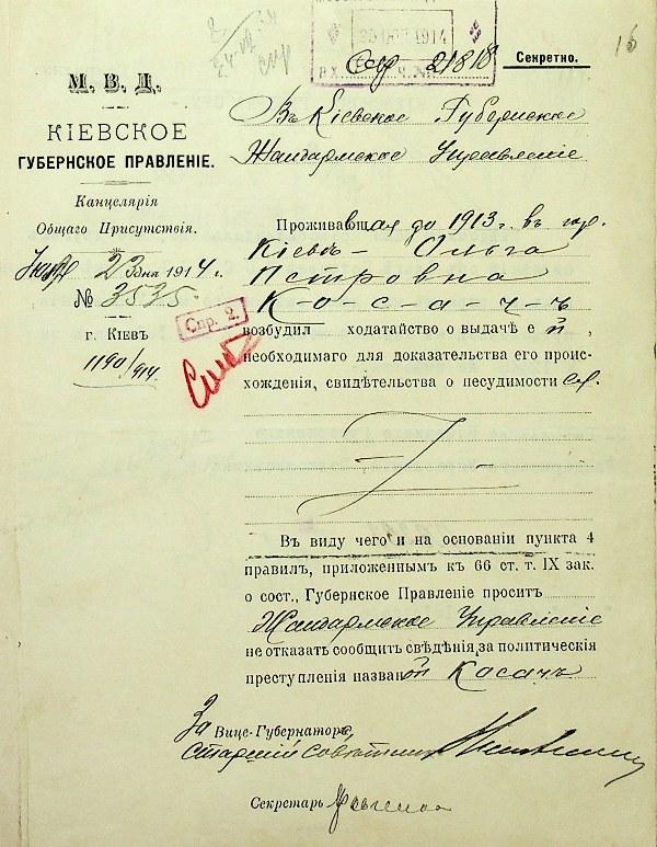 Леся Українка та Просвіта 12