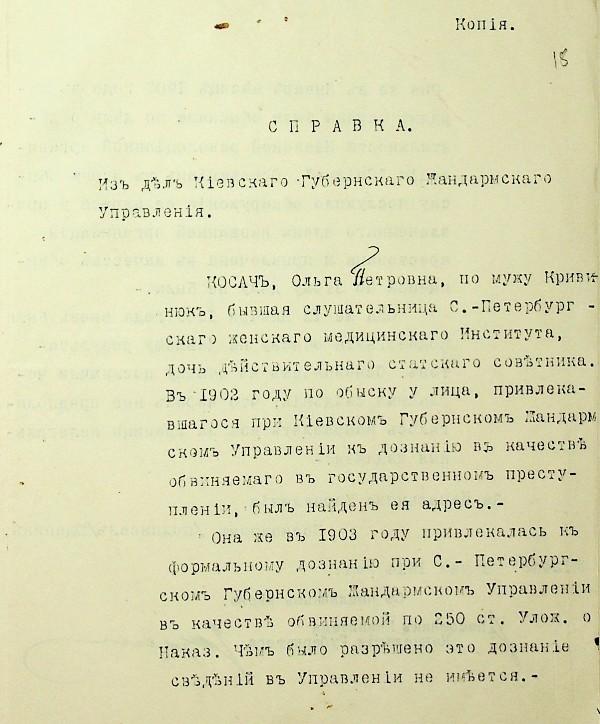 Леся Українка та Просвіта 13