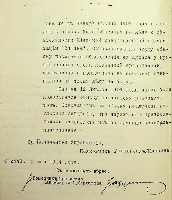 Леся Українка та Просвіта 14
