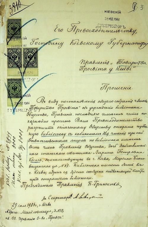 Леся Українка та Просвіта 2