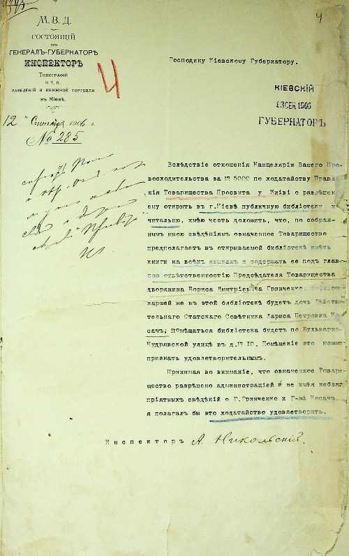 Леся Українка та Просвіта 3