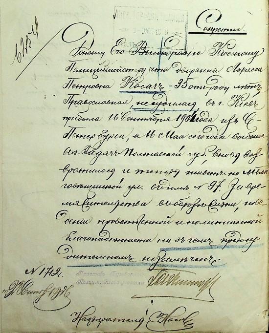 Леся Українка та Просвіта 5