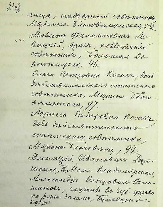 Леся Українка та Просвіта 8