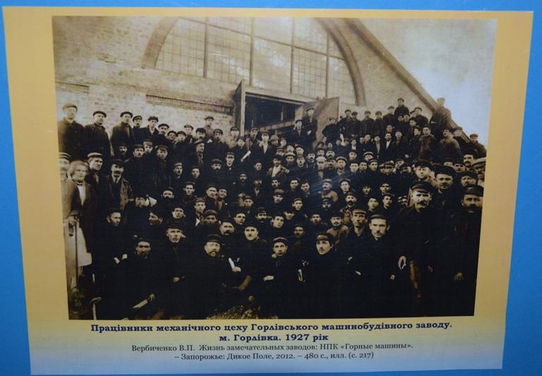Становлення промисловості Донеччини. Машинобудівна галузь. 1889 – 1940 рр. ДОКМ 10