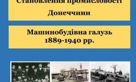 Становлення промисловості Донеччини. Машинобудівна галузь. 1889 – 1940 рр.